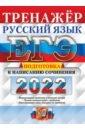 Обложка ЕГЭ 2022 Русский язык. Подготовка к написан. сочин