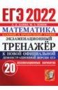 Обложка ЕГЭ 2022 Математика. Экз.тренажер. 20 вариантов