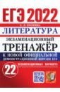 Обложка ЕГЭ 2022 Литература. Экз.тренажер. 22 варианта