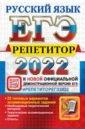 Обложка ЕГЭ Эксперт 2022 Русский язык