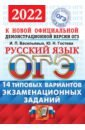 Обложка ОГЭ 2022 ТВЭЗ Русский язык 14 вариантов