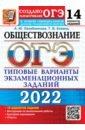 Обложка ОГЭ 2022 Обществознание 9кл. ТВЭЗ. 14 вариантов