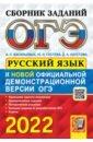 Обложка ОГЭ 2022 Русский язык. Сборник заданий
