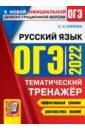 Обложка ОГЭ 2022 Русский язык. Тематический тренажер
