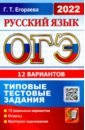 Обложка ОГЭ 2022 Русский язык. ТТЗ. 10 вариантов