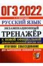 Обложка ОГЭ 2022 Русский язык. Тренаж. Итоговое собесед.
