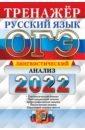 Обложка ОГЭ Русский язык. Лингв.анализ. Все виды. Зад.2-8