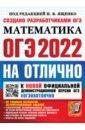 Обложка ОГЭ-2022 Учебник. Математика