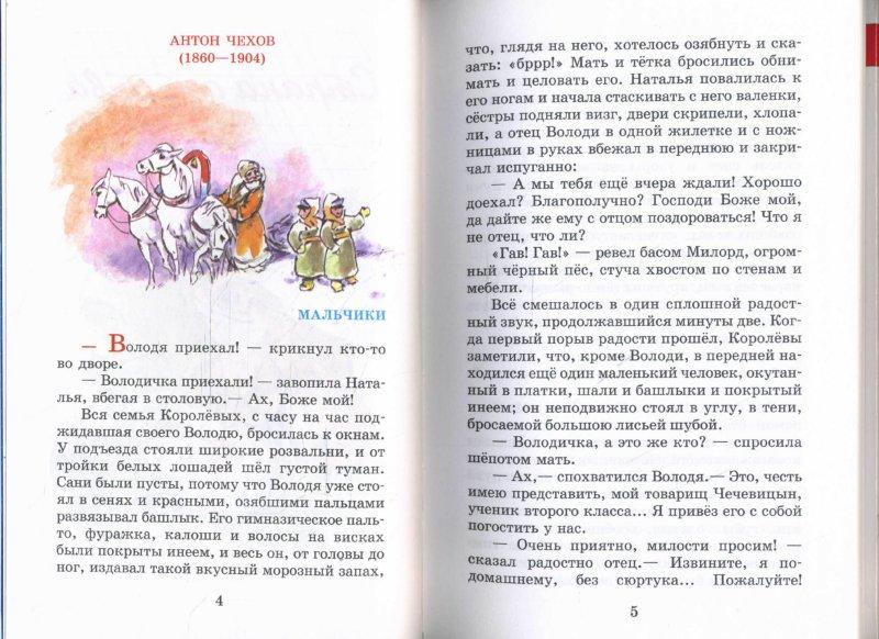 Иллюстрация 1 из 34 для Внеклассное чтение для 3-го и 4-го классов - Паустовский, Чехов, Пришвин | Лабиринт - книги. Источник: Лабиринт