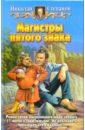 Магистры пятого знака: Фантастический роман, Степанов Николай Викторович