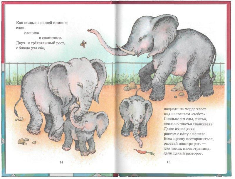 Иллюстрация 1 из 30 для Стихи - детям - Владимир Маяковский   Лабиринт - книги. Источник: Лабиринт