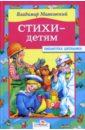 Маяковский Владимир Владимирович Стихи - детям