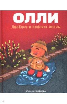 Купить Лисёнок Олли в поисках весны, Томпсон, Сказки и истории для малышей