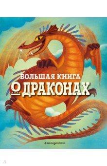 Купить Большая книга о драконах, Эксмодетство, Мифология для детей