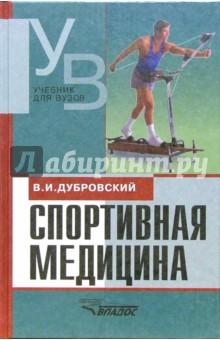 Спортивная медицина. Учебник для студентов вузов, обучающихся по педагогическим специальностям
