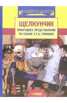 Щелкунчик: новогоднее представление по сказке Э. Т. А. Гофмана