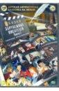 Обложка DVD Детская классика. Сказки зарубежных писателей. Выпуск 2