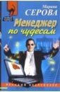 Серова Марина Сергеевна Менеджер по чудесам: Повесть