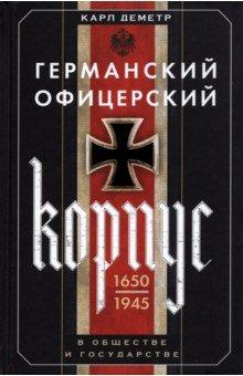 Германский офицерский корпус в обществе и государстве. 1650-1945 гг.
