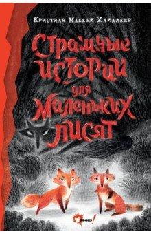 Купить Страшные истории для маленьких лисят, Wonder Books, Современные сказки зарубежных писателей