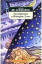Сирано де Бержерак Савиньен Государства и Империи Луны: Роман, стихотворения, письма
