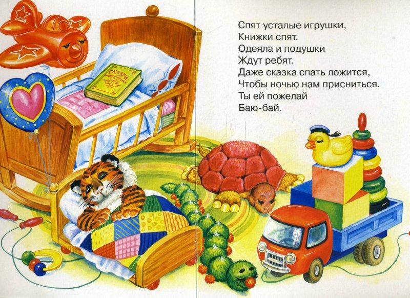 Иллюстрация 1 из 11 для Спят усталые игрушки - Зоя Петрова | Лабиринт - книги. Источник: Лабиринт