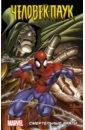 Обложка Человек-Паук. Смертельные враги