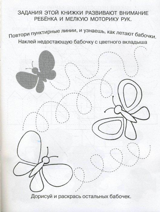 Иллюстрация 1 из 10 для Развитие моторики рук | Лабиринт - книги. Источник: Лабиринт
