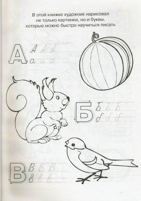 Иллюстрация 1 из 4 для Раскрасушка - прописи  (сова) | Лабиринт - книги. Источник: Лабиринт