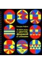 Обложка 13824 игры с цветом, формой и словами