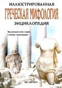 Греческая мифология. Иллюстрированная энциклопедия