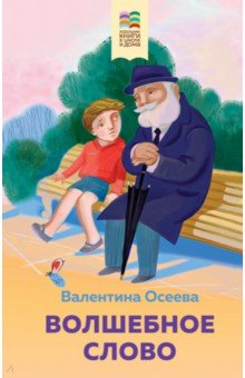 Купить Волшебное слово. Рассказы и стихи, Эксмо, Отечественная поэзия для детей