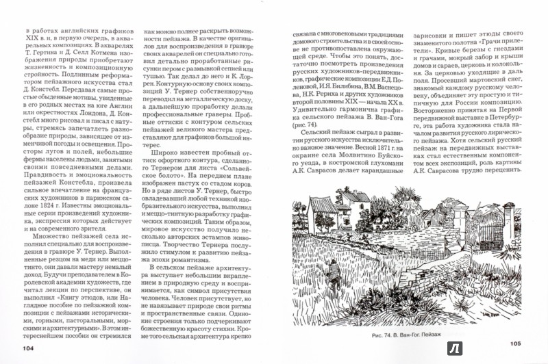 Иллюстрация 1 из 54 для Графика пейзажа: учебное пособие для студентов вузов - Николай Бесчастнов | Лабиринт - книги. Источник: Лабиринт