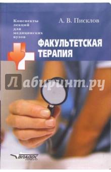 Факультетская терапия. Учебное пособие для студентов высших медицинских учебных заведений