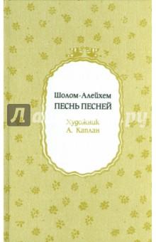 Песнь песней (на русском языке и иврите)