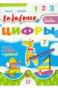 Книжка «Учись играя» ЗАБАВНЫЕ ЦИФРЫ,52590, Гожковская-Парнас Ева