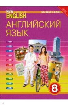 Английский язык нового тысячелетия. 8 класс. Учебник. ФГОС
