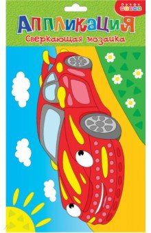 Купить Сверкающая мозаика. 4104 Машинка, Дрофа Медиа, Аппликации