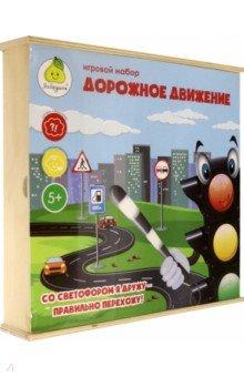 Купить Набор игровой «Дорожное движение», 16684, ЯиГрушка, Обучающие игры