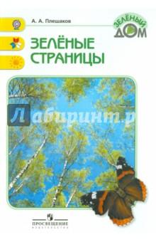 Зеленые страницы. Книга для учащихся начальных классов. ФГОС