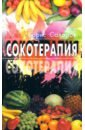Сокотерапия, Сахаров Борис