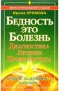 Скачать Хромова Бедность - это Крылов Эта книга написана для Бесплатно