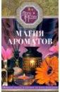 Обложка Магия ароматов. Эфирные масла и специи