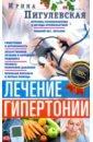 Обложка Лечение гипертонии