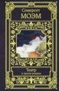 Моэм Уильям Сомерсет Театр и другие романы