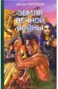 Могилевцев Дмитрий Земля вечной войны