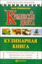 Вишневская Анна Владимировна Кремлевская диета. Кулинарная книга