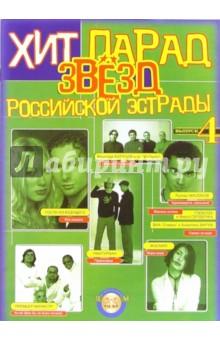 Хит-парад звезд Российской эстрады. Популярные песни в переложении для фортепиано и гитары. Выпуск 4