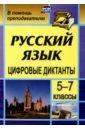 Обложка Цифровые диктанты на уроках русского языка в 5-7 классах
