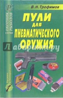 Пули для пневматического оружия. Справочник рентгеноспектральный справочник